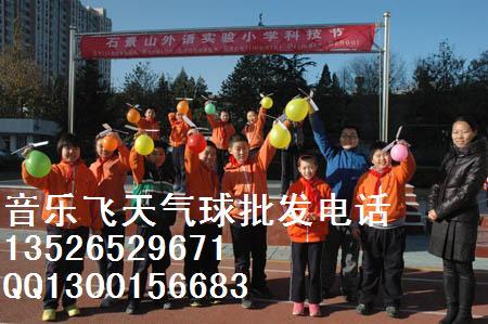 音乐飞天气球工厂.jpg