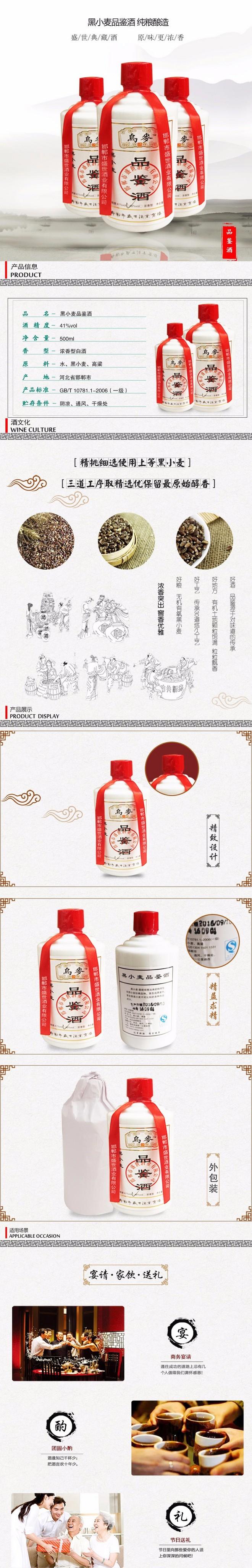 黑小麦品鉴酒.jpg