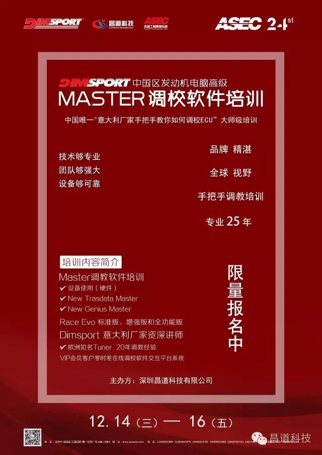 DIMSPORT ECU动力调校研讨会.webp.jpg