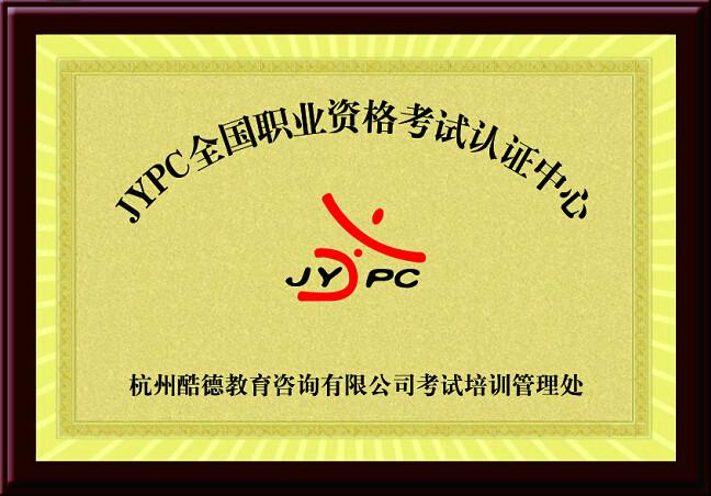 JYPC全國職業資格考試認證1.jpg