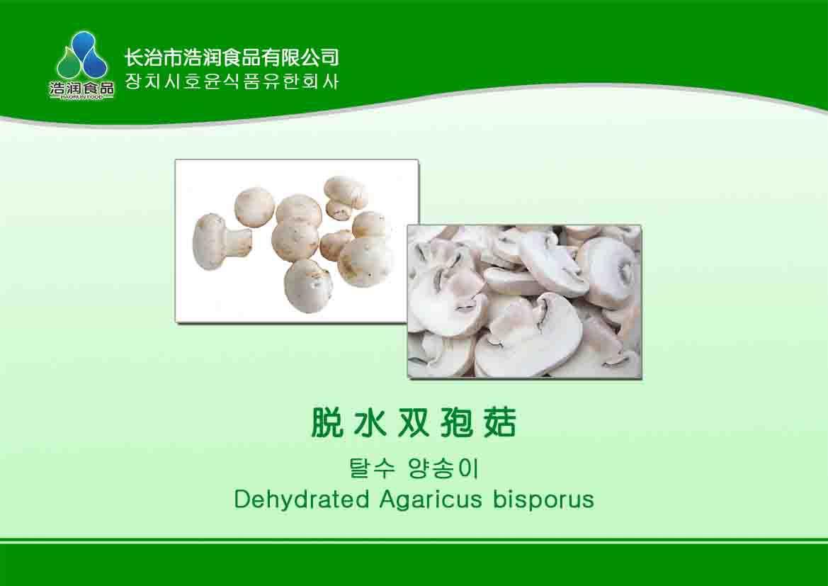 脱水双孢菇