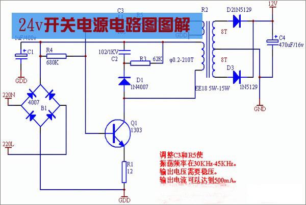 24V开关电源电路图