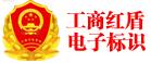 工商红盾电子标识副本.jpg