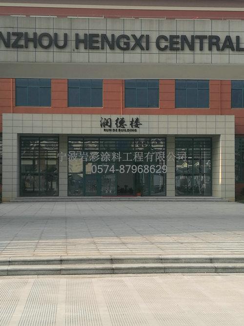 宁波涂料工程公司_0060.jpg