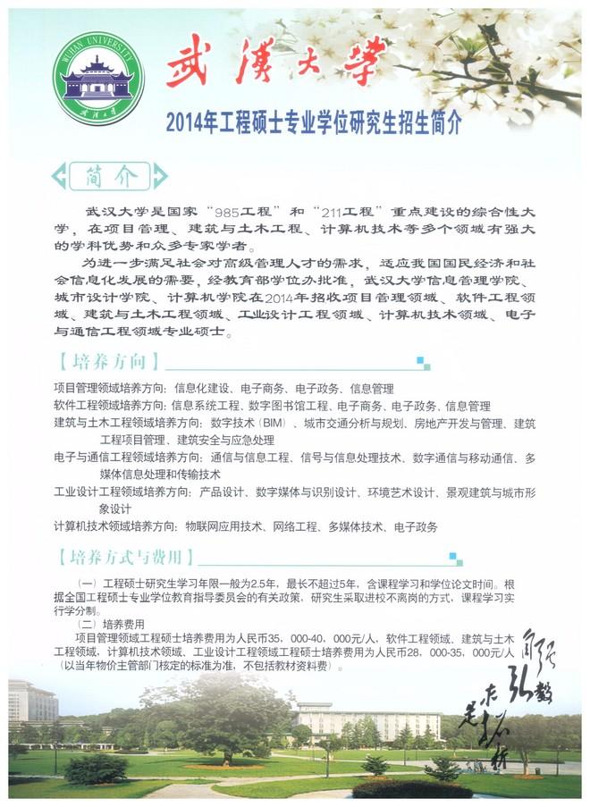 2017武汉大学招生简章