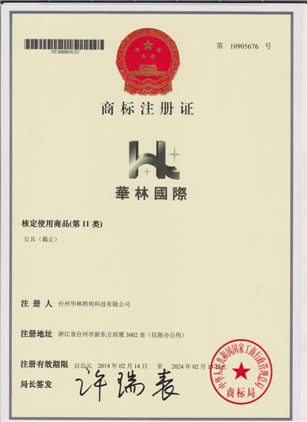 台州华林照明-商标副本.jpg