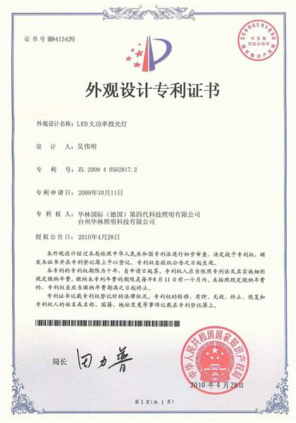 台州华林-投光灯专利证书.jpg