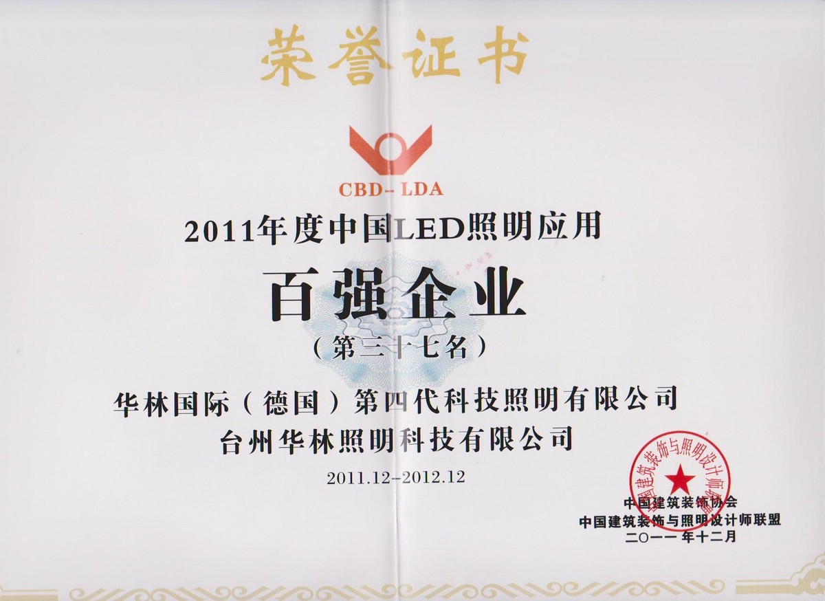 台州华林-百强证书.jpg