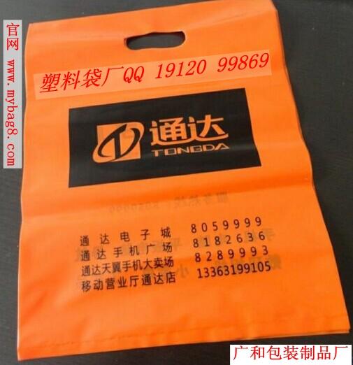 手机连锁店塑料袋.jpg