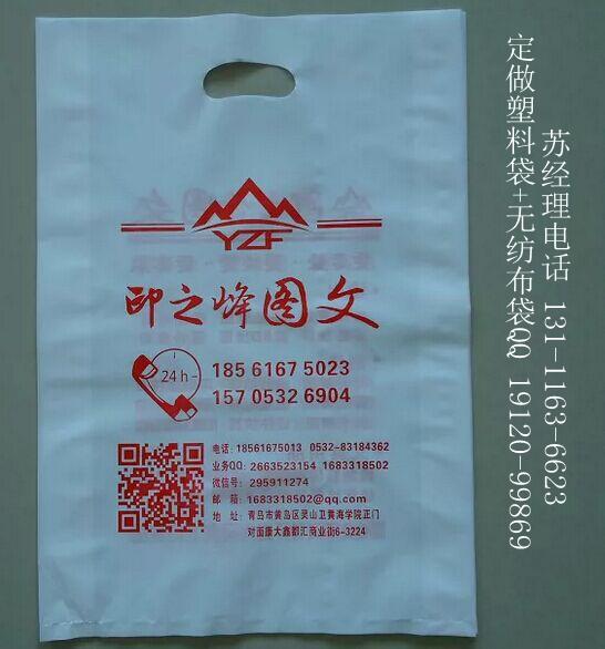青岛印之峰图文袋.jpg
