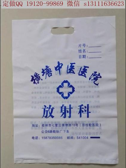 横塘中医院放射科片袋1.png