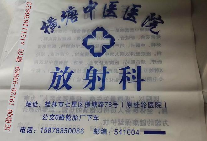 横塘中医院放射科片袋.png