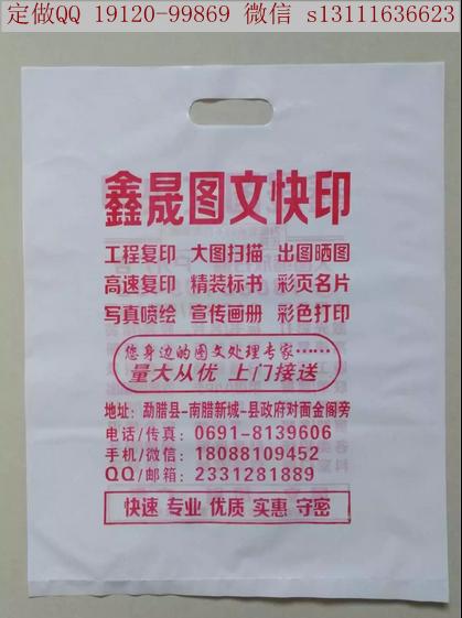 鑫晟图文快印袋.png