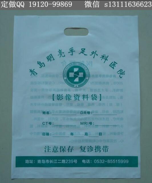 青岛手足外科医院片袋.jpg