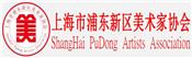 上海市浦东新区美术家协会