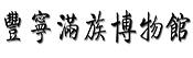丰宁满族博物馆