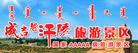 成吉思汗陵旅游景區