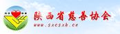 陜西省慈善協會