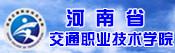 河南省交通职业技术学院