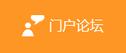 门户论坛型网站