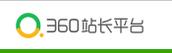 360站长平台