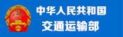 中国交通部