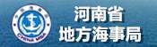 河南省地方海事局