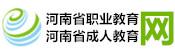 河南职业成人教育网