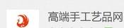 中国高端手工艺品网