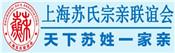 上海苏氏宗亲会