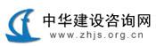 中华建设咨询网