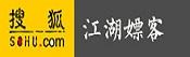 搜狐自媒体江湖嫖客