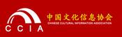 中国文化信息协会