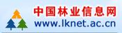 中国林业信息网