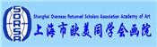 上海市欧美同学会画院