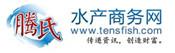 腾氏水产商务网