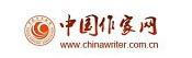 中國作家網
