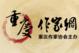 重庆作家网