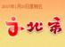 北京作家网