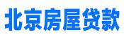 北京房屋贷款