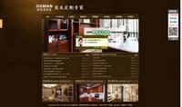 欧思曼(武汉)家居有限公司