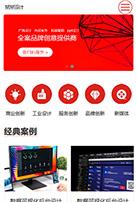 小清新广告设计手机网站模板