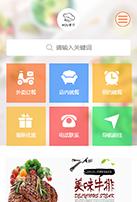 精品餐饮手机网站模板