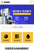 创新电器维修手机网站模板