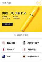 创新美容化妆手机H5模板