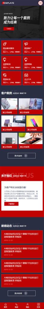 简约科技公司(服务型)H5手机模板