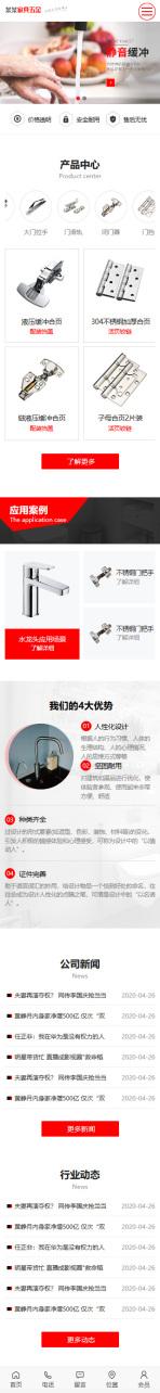 创新五金工具H5手机模板