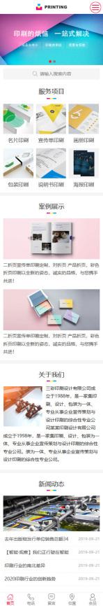 创意出版印刷手机H5模板