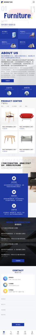 大气通用网站产品型公司网站