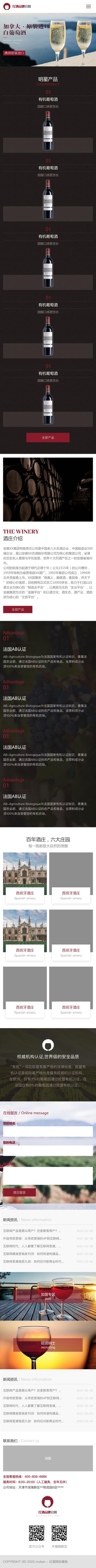 小清新酒H5手机模板